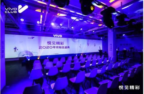 vivo CLUB举办2020年终粉丝节 号召生命创造者一起创造