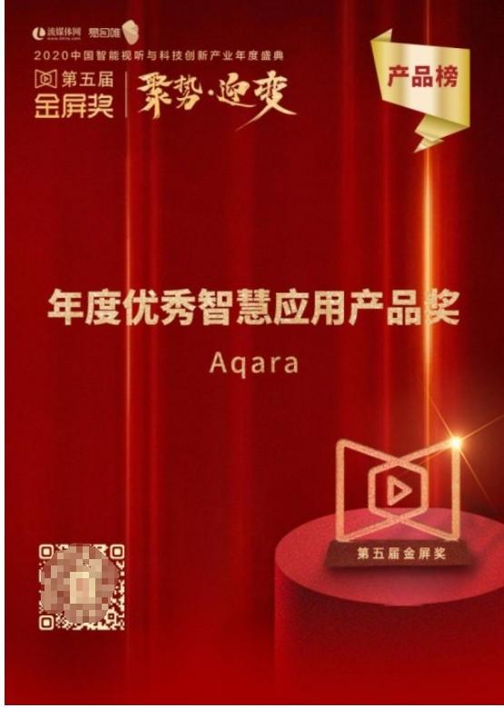 技术彰显企业实力 Aqara荣获年度智慧应用产品奖