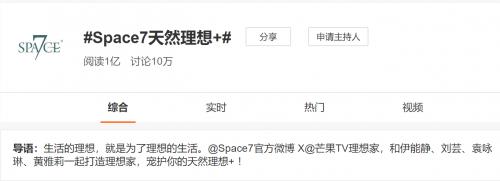 恒安集团Space7布局综艺《理想家》,IP营销成效显著