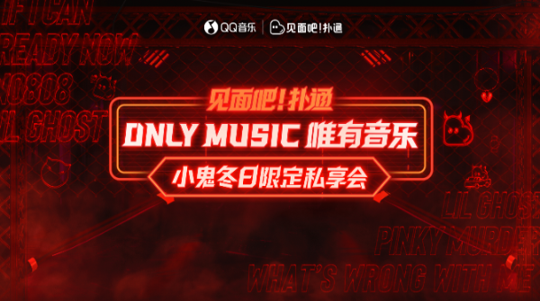 """QQ音乐携手小鬼开""""燥""""冬日限定私享会,同名限定礼盒同步上线"""
