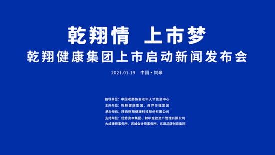 乾翔健康集团:冲刺中国社区康养第一股