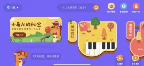 小马艾陪练新修订 创造新的智慧和钢琴练习特色