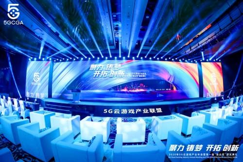 """完美世界游戏在2020 5G游戏行业年会""""邓云奖""""中多次获奖"""