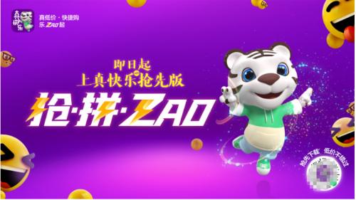 """购买电热水器和水泵特斯拉""""真开心""""APP带给你开心开""""ZAO"""""""