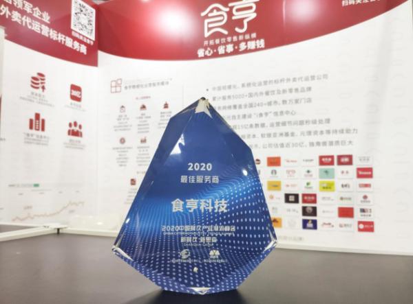 """外卖运营食品恒荣获""""2020年度最佳服务提供商""""称号"""