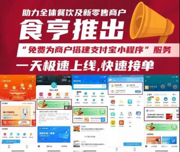 """外卖代运营食亨荣获""""2020最佳服务商""""称号"""