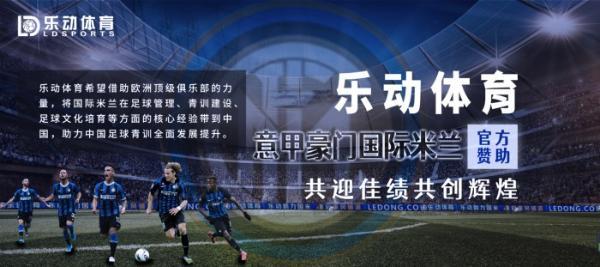 乐动体育官方赞助意甲豪门国际米兰,中国青训要迎来新机遇