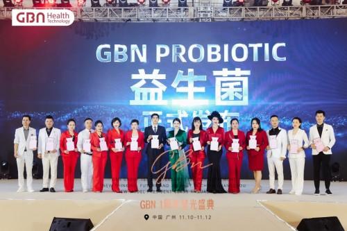 GBN周年庆星光盛典落下帷幕 新品益生菌震撼首发