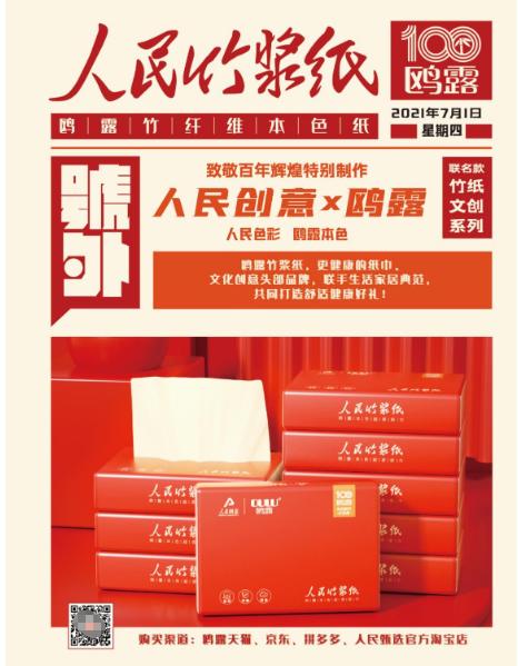 """敬百年辉煌,传红色经典 人民创意与鸥露联名推出""""人民竹浆纸"""""""