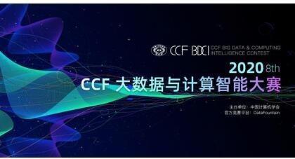 《决战》橘子洲!百度飞桨支持2020 CCF BDCI独立平台赛道