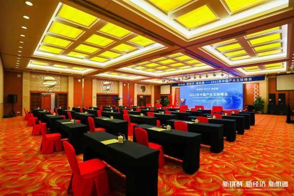 创造、共赢、共享——中国产业互联峰会于2021年成功举办