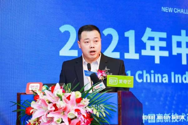 共创、共赢、共享——2021年中国产业互联峰会顺利召开