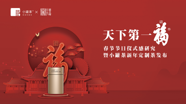 追溯傅文化的源头 小锅茶与清华社科院春节仪式意识研究