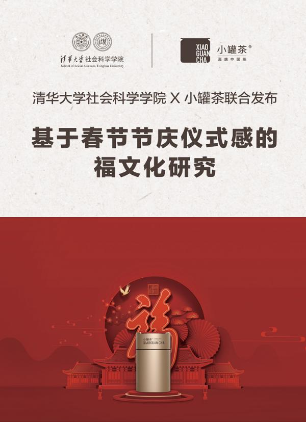 追溯福文化来源 小罐茶联合清华社科院研究春节节日仪式感