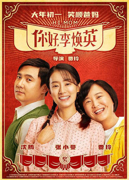 春节上映的3部大片,王宝强沈腾华仔齐上阵,你最期待哪一部?