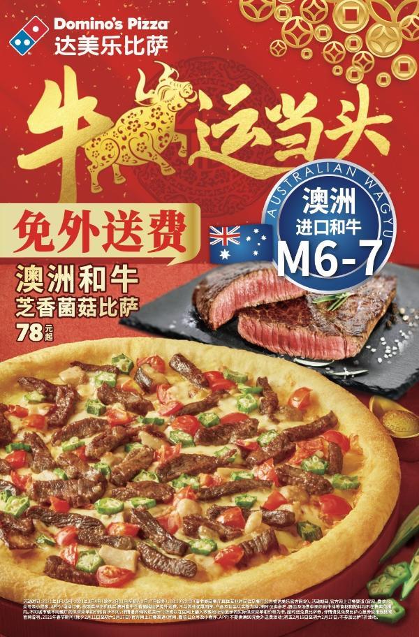 牛领先!达美乐的春节新品澳洲和牛至蘑菇披萨 按正常价格购买 免运费 有零食商量过年