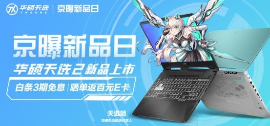 240赫兹刷新率RTX3070华硕田璇2游戏本发售
