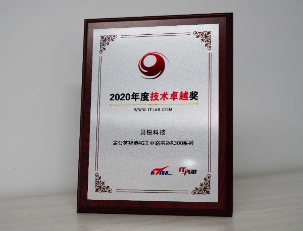 """好消息!蒲公英4G工业路由器获IT 168""""2020年技术优秀奖"""""""