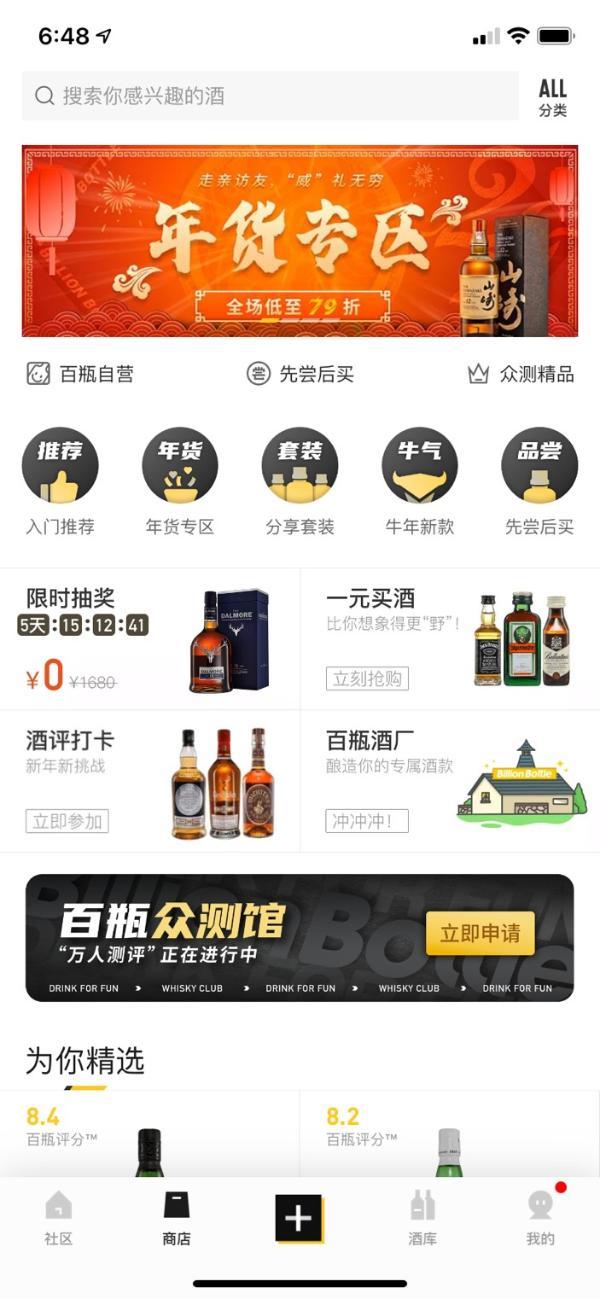 """2020威士忌""""破壁""""元年,百瓶APP用户数量达百万"""
