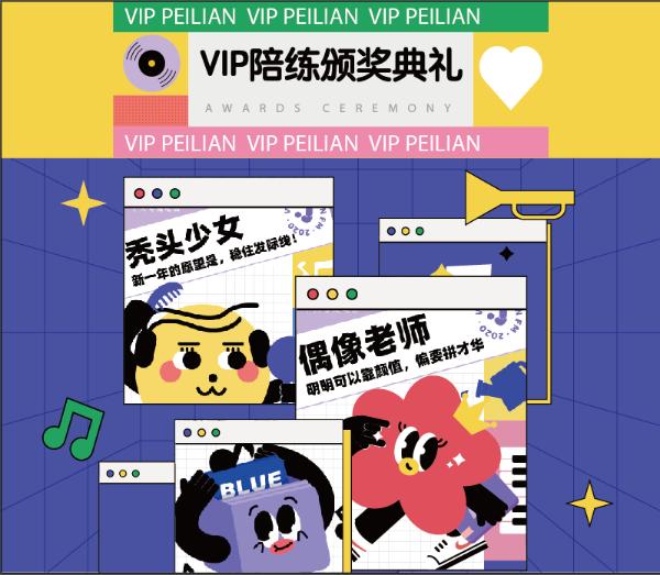 """云直播送祝福,共同探索音乐教育与学生全面发展的研究。赞美之王、通过互联网上的实时连接打破地域限制,加强教师综合素质培养,由知名门户网站Sina.com举办的""""2020五星金牌教师评选""""正式公布评选结果,希望以后有更多优秀的陪练老师加入VIP陪练。"""