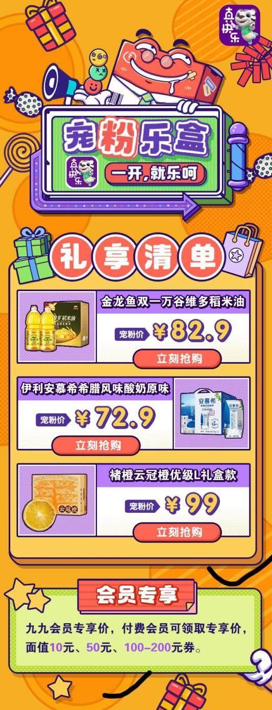 """九九会员买牛栏山陈酿整箱省170元 快上""""真快乐""""超级年货节囤起来"""