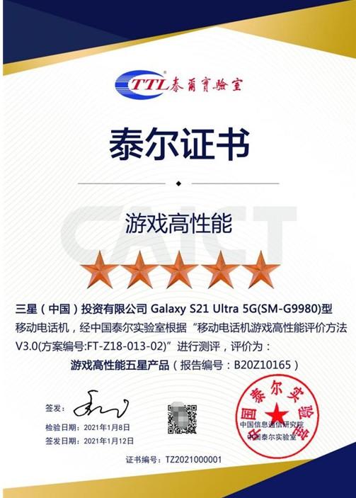 泰尔实验室认证 用三星Galaxy S21 5G系列玩手游更畅快