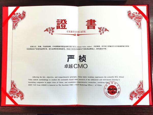 """赋予品牌精神信仰!严桢掀起的九牧""""新国潮""""成业界教科书"""