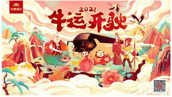 牛年新招!宇通发布国潮漫画 跨界发挥新高度