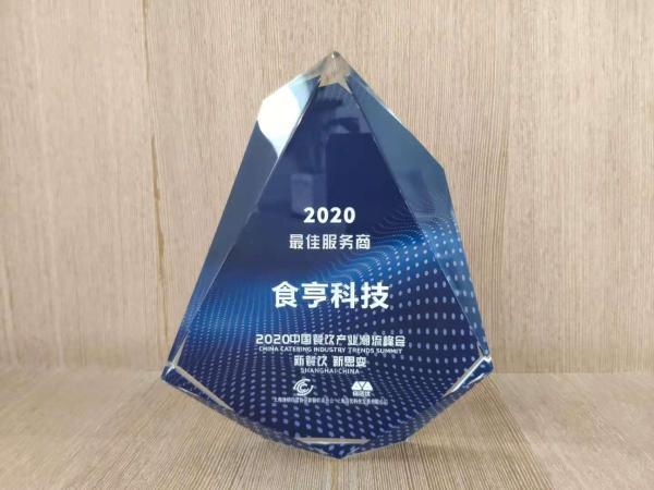 """""""新餐饮,新思变"""",食亨斩获外卖服务""""2020最佳服务商""""称号"""