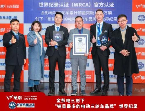 金彭电动三轮车再创行业首家 世界纪录官方认证