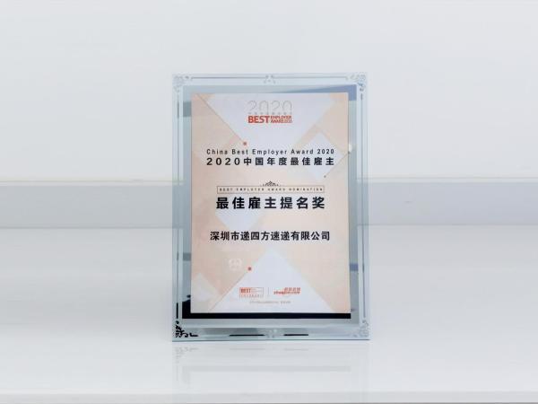 """四方荣获""""2020年度中国雇主提名奖"""""""