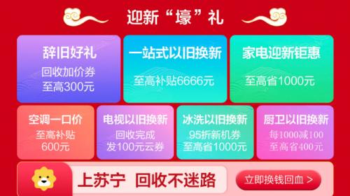 苏宁年货节家电以旧换新补贴1000,空调一口价至高折扣600