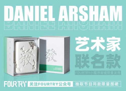 """购买""""艺术""""FOURTRY x当代艺术家丹尼尔·阿瑟姆""""侵蚀麻将""""限时出售"""