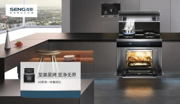 蒸锅还是烤箱?森格蒸烤箱是一个集成的炉子 做各种美味的食物