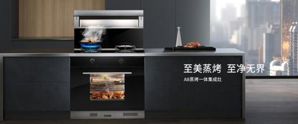 蒸箱好还是烤箱好?森歌蒸烤箱一体集成灶,各种美味全搞定