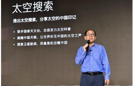 """搜索宇宙奥秘分享中国印章——""""太空搜索""""正式启动"""