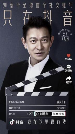 """天王刘德华触""""摇"""":个人IP正处于破圈升值的黄金时代"""