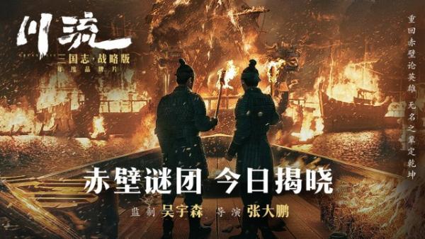 吴宇森新巨系统《三国志·战略版》品牌电影《川流》全网发布