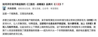 吴宇森全新巨制 《三国志·战略版》品牌片《川流》全网上映