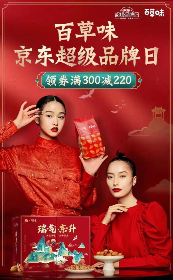天价迎新年 香草味JD.COM超级品牌日 半价礼盒行!