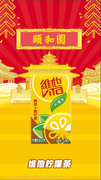 维他柠檬茶联手颐和园推出宠萌神兽贺岁MV,陪你开心过新年!