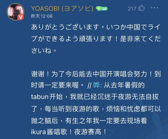 怪物新人在评论区和中国粉聊家常…没想到你们是这样的YOASOBI!