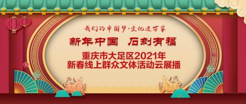 2021年春节重庆大足区群众文化体育活动云展启动!