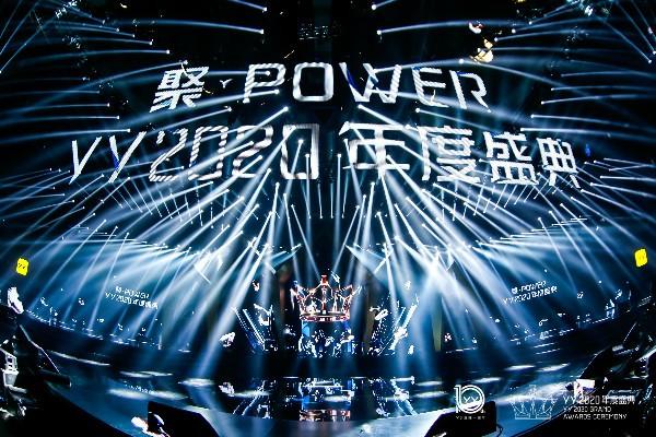 """最""""现场""""的节日YY2020年度节日节目内容和互动游戏升级"""