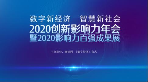 """喜讯│华云安斩获""""2020年度新锐企业奖"""""""