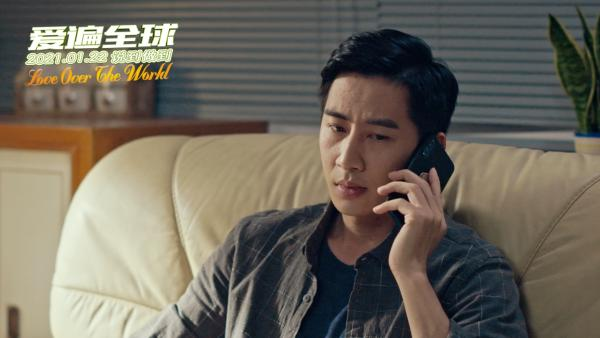 电影《爱遍全球》1月22日上映,看科技青年如何抗衡行业巨头!