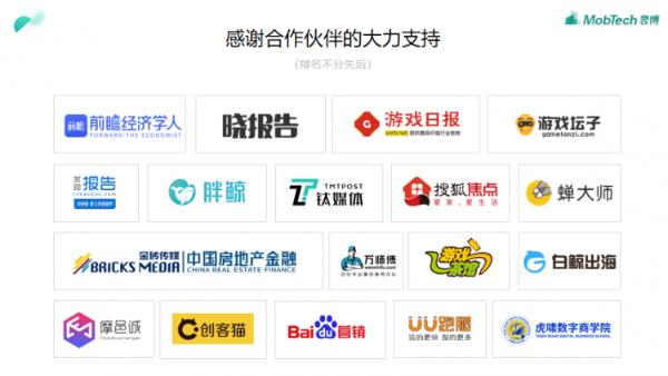 Mob研究院丨2020下半年中国移动互联网大报告