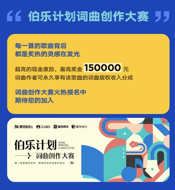 腾讯音乐人原创歌曲数量2020年再翻番 已突破百万首