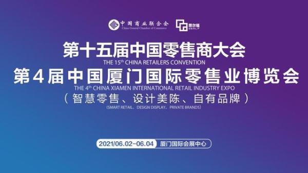 第4届中国厦门国际零售业展(智慧零售、设计美陈、自有品牌)6月2日启幕!