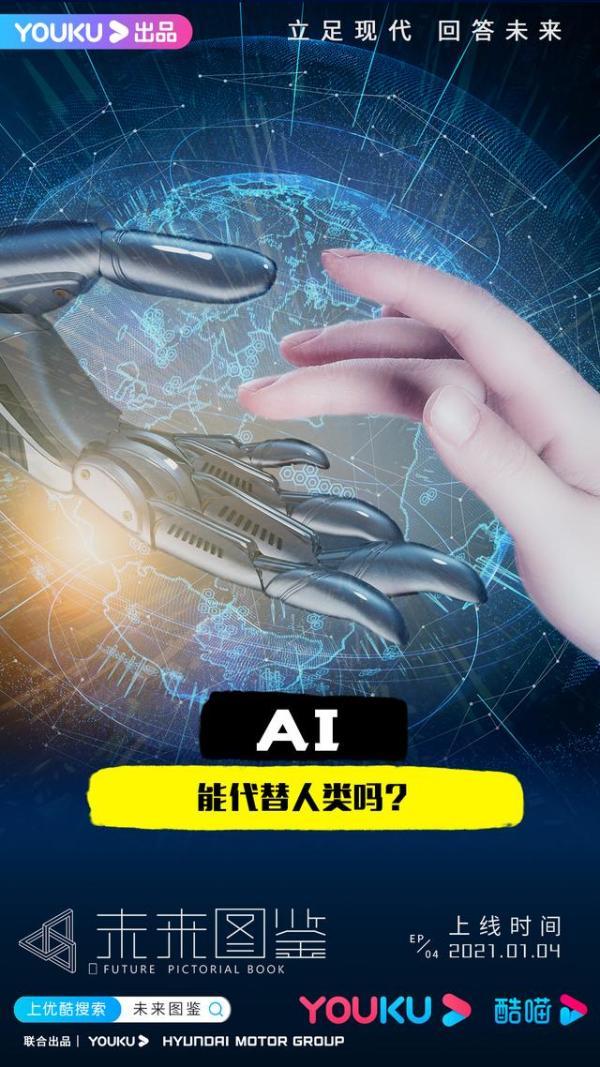 AI或会迎来自我意识觉醒?优酷《未来图鉴》解答AI威胁论